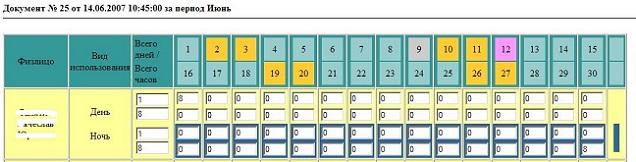 ASP Cистема учета табелей с прямыми запросами к ЗУП